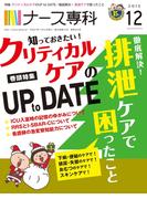 月刊「ナース専科」2015年12月号