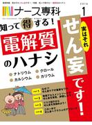 月刊「ナース専科」2016年1月号