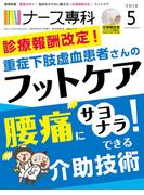 月刊「ナース専科」2016年5月号