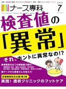 月刊「ナース専科」2016年7月号