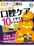 月刊「ナース専科」2016年10月号