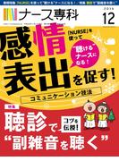月刊「ナース専科」2016年12月号
