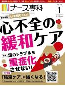 月刊「ナース専科」2017年1月号