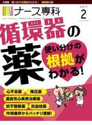 月刊「ナース専科」2017年2月号