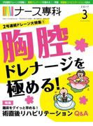 月刊「ナース専科」2017年3月号