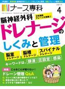 月刊「ナース専科」2017年4月号