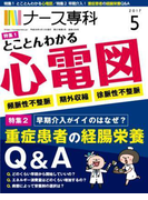 月刊「ナース専科」2017年5月号