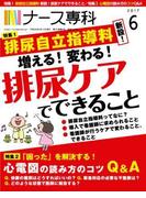 月刊「ナース専科」2017年6月号