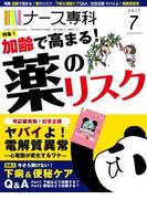 月刊「ナース専科」2017年7月号