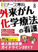 月刊「ナース専科」2017年8月号