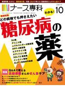 月刊「ナース専科」2017年10月号