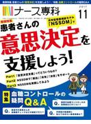 月刊「ナース専科」2017年11月号