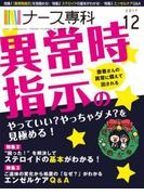 月刊「ナース専科」2017年12月号