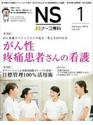 月刊「ナース専科」 2018年1月号