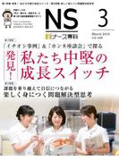 月刊「ナース専科」 2018年3月号
