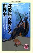 沈没船が教える世界史