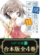 【合本版】瑠璃色にボケた日常 全4巻
