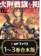 【合本版】火刑戦旗を掲げよ! 全3巻