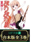 【合本版】ぷりぷり!! 全3巻