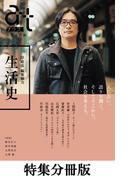【特集分冊版】atプラス 28 (岸政彦 編集協力 生活史)