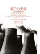 原子力支援  「原子力の平和利用」がなぜ世界に核兵器を拡散させたか