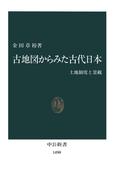 古地図からみた古代日本 土地制度と景観