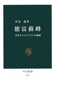 徳富蘇峰 日本ナショナリズムの軌跡