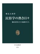 民俗学の熱き日々 柳田国男とその後継者たち