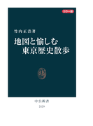 カラー版 地図と愉しむ東京歴史散歩