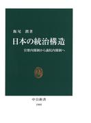 日本の統治構造 官僚内閣制から議院内閣制へ