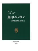 無印ニッポン 20世紀消費社会の終焉