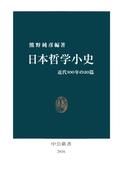 日本哲学小史 近代100年の20篇