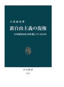 新自由主義の復権 日本経済はなぜ停滞しているのか
