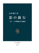 影の銀行 もう一つの戦後日本金融史