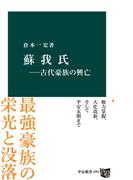 蘇我氏-古代豪族の興亡