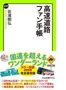 高速道路ファン手帳
