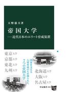 帝国大学 近代日本のエリート育成装置