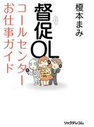 督促OL コールセンターお仕事ガイド