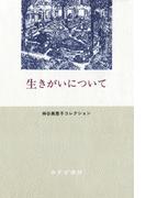 生きがいについて――神谷美恵子コレクション