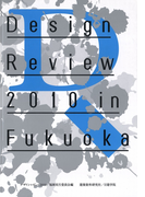 Design Review 2010 in Fukuoka