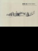 建築と庭 西澤文隆「実測図」集