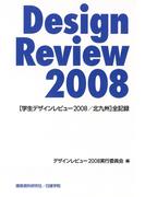 Design Review 2008
