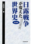 日露戦争が変えた世界史 : 「サムライ」日本の一世紀 [改訂新版]