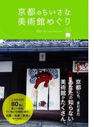 京都のちいさな美術館めぐり