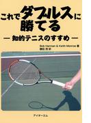 これでダブルスに勝てる : 知的テニスのすすめ