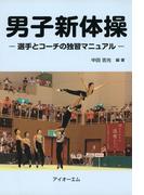 男子新体操 : 選手とコーチの独習マニュアル