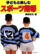 子どもと楽しむスポーツ指導