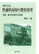 地方公立普通科高校の教育改革 : 鳥取、倉吉東高校の挑戦