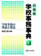 21世紀学校事務事典