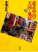 迷走中国の天国と地獄